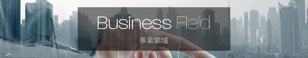 businessfield事業領域